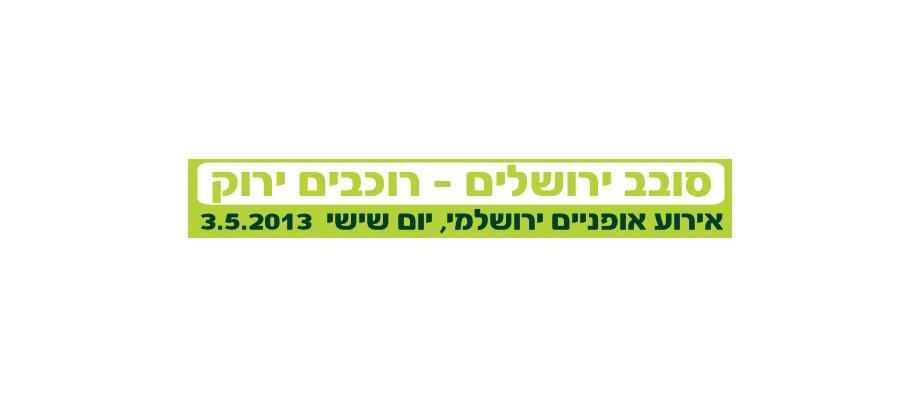 סובב ירושלים