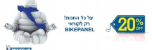        &#8211;        &quot;.             &quot;BIKEPANEL&quot; ...