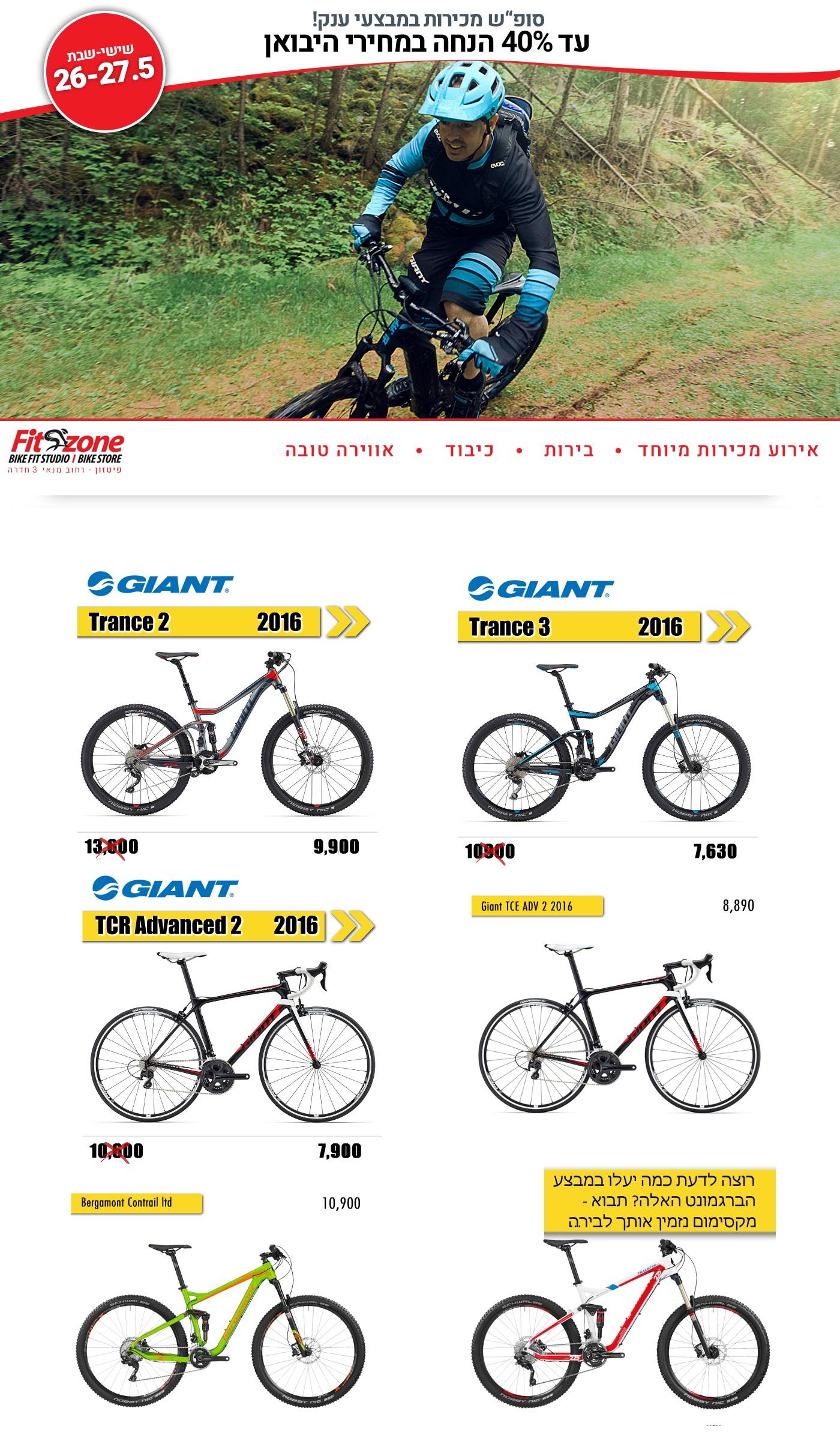 GIANT-ADV-TCR
