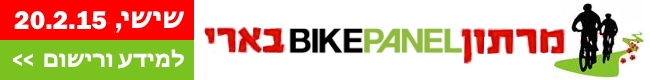 beeri_banner_bikerpanel_650