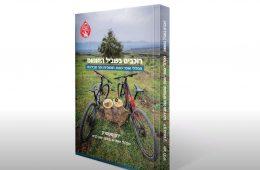 ספר טיולי אופניים וחומוסיות